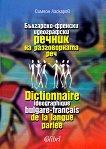 Българско-френски идеографски речник на разговорната реч - Симеон Ласкаров -