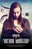 Книгата на чаения майстор - Еми Итеранта -