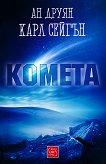 Комета - Карл Сейгън, Ан Друян -