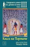 Свещените книги на Древен Египет - книга 3: Книга на портите - Теодор Леков -