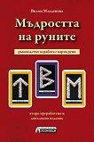 Мъдростта на Руните - Вилма Младенова - книга