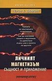 Личният магнетизъм - същност и приложение - Терон К. Дюмонт -
