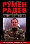 Румен Радев Петият президент - книга