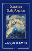 Сълзи и смях - Халил Джубран - книга