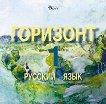 Горизонт 1: Русский язык - CD - речник