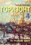 Горизонт 4: Тетрадь по русскому языку - Татяна Ненкова - учебна тетрадка