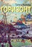 Горизонт 4: Русский язык для четвертого года обучения - учебник