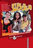 Друзья - Учебник русского языка для 6. класса - учебник