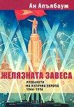 Желязната завеса: Рухването на Източна Европа 1944 - 1956 - Ан Апълбаум - книга