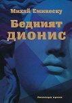 Бедният Дионис - Михай Еминеску -