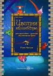 Цветни вълшебства: Пет тилилейско-приказни образователни пиеси - Румен Николов -
