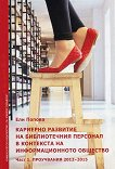 Кариерно развитие на библиотечния персонал в контекста на информационното общество - част 1: Проучвания 2012 - 2015 - Ели Попова -