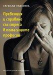 Превенция и справяне със стреса в помагащите професии - Снежана Янакиева -