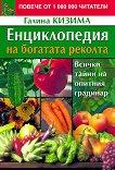Енциклопедия на богатата реколта. Всички тайни на опитния градинар - Галина Кизима -