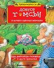 Приключенията на доктор Томсън и неговите приятели животните: Една любопитна госпожица и други приказки - Джулиана Чабатини -