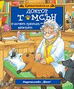 Приключенията на доктор Томсън и неговите приятели животните: Един специален болен и други приказки - Джулиана Чабатини - детска книга