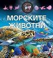 Морските животни: Триизмерна енциклопедия с 3D илюстрации + 3D очила -