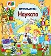 Откриватели: Науката - Мина Лейси - детска книга
