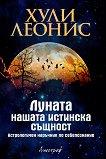 Луната - нашата истинска същност - Хули Леонис -