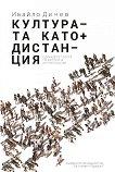 Културата като дистанция - Ивайло Дичев -