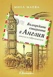 Българските емигранти в Англия - минало и съвременност - Мила Маева -