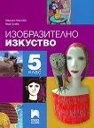 Изобразително изкуство за 5. клас - Мариана Мойнова, Вяра Гунева -