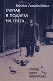 Глупак в подлеза на света - Бойко Ламбовски -