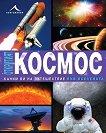 Откритият космос - книга