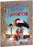 Най-хубавите приказки от Лафонтен - Жан дьо Лафонтен -