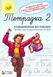 Тетрадка № 2 с упражнения по писане за 1. клас и за деца в подготвителната група - Елена Кулина, Росица Георгиева, Марияна Касабова -