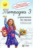 Тетрадка № 3 с упражнения по писане за 1. клас и за деца в подготвителната група - Елена Кулина, Росица Георгиева, Марияна Касабова -