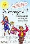 Тетрадка № 1 с упражнения по писане за 1. клас и за деца в подготвителната група - Елена Кулина, Росица Георгиева, Марияна Касабова - книга