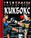 Кикбокс - Клаус Нонмахер - книга