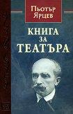 Книга за театъра - Пьотър Ярцев -