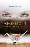 Жълтите очи водят към дома - Маркета Пилатова -