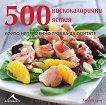 500 нискокалорични ястия, които непременно трябва да опитате - Дебора Грей -