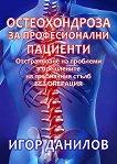 Остеохондроза за професионални пациенти - Игор Данилов -