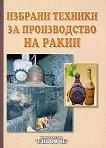 Избрани техники за производство на ракии - Симеон Дочев - книга