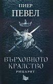 Върховното кралство - том 1: Рицарят - Пиер Певел -