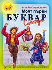 Моят първи буквар за 1. клас - Елена Кулина, Росица Георгиева, Марияна Касабова, Галина Златина -