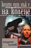 Когато един мъж е на колене - Андрея Илиев -