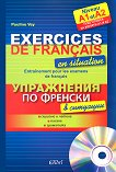 Упражнения по френски в ситуации - A1 - A2 + CD : Exercices de francais en situation  - A1 - A2 + CD - Pauline Vey - учебна тетрадка
