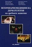 Ветеринарномедицинска дерматология на дребните животни -