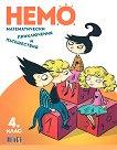 Немо: Математически приключения и пътешествия за 4. клас -