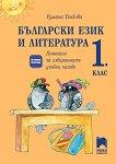 Помагало за избираемите учебни часове по български език и литература за 1. клас - Румяна Танкова - помагало
