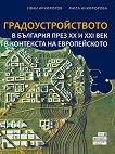 Градоустройството в България през XX и XXI век в контекста на европейското - Проф. Иван Никифоров, д-р Мила Никифорова -