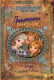 Замръзналото кралство: Приключенски дневник на Елза, Кристоф и Анна -
