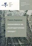 """Икономика на """"Възродителния процес"""" - Румен Аврамов - книга"""