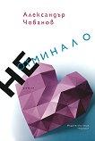 Неотминало - Александър Чобанов -