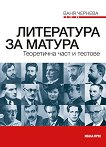 Литература за матура: Теоретична част и тестове за 11. и 12. клас - Ваня Чернева -